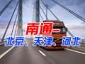 南通-北京,天津,河北钢丝绳货运价格表