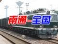 南通-全国钢绳铁路运输费用