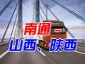 南通-山西、陕西钢丝绳货运价格表