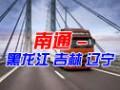 南通-辽宁,吉林,黑龙江钢丝绳货运价格表