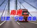 南通-甘肃,宁夏,青海钢丝绳货运价格表