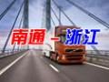 南通-浙江钢丝绳货运价格表