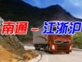 南通-江浙沪钢绳货运价格表