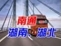 南通-湖南、湖北钢丝绳货运价格表